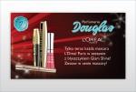 Douglas - Materiały POS
